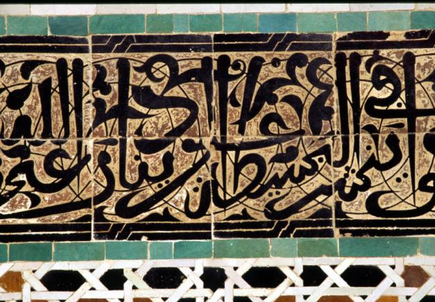 Koranic tiling, Bou-Inania Medersa, Fez